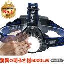 【充電式で売上No.1】ヘッドライト 充電式ヘッドライト セ...