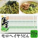 モロヘイヤうどん 半生麺(20食入り)平打麺 特製スープ付き
