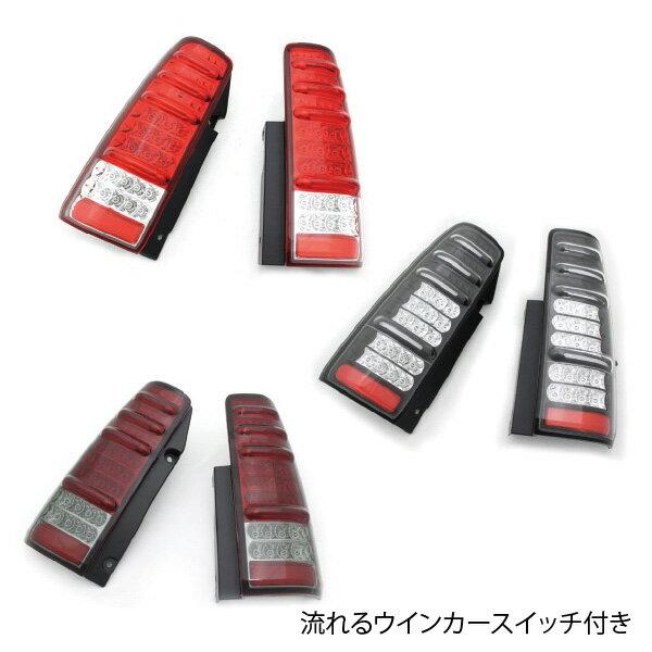 ジムニーライトエムブロLEDテールランプ左右セット流れるウインカースイッチ付レッド/ブラック/レッドスモークJB23MBRO