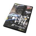 ジムニー 映像 2015年度版 K-PRODUCTS オリジナル DVD 漸