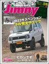 ジムニー 雑誌 スーパースージー 2017年4月号 No.099 Super Suzy
