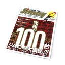 ジムニー 雑誌 スーパースージー 2017年6月号 No.100 Super Suzy