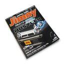 【ジムニー パーツ】【ジムニー】スーパースージー 2014年4月号 No.081【jimny パーツ】