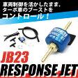 大特価 ジムニー エンジン レスポンスジェット RESPONSE JET ブーストアップ JB23 その他カテゴリ