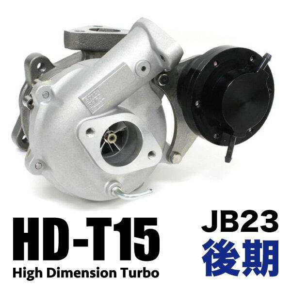 ハイパフォーマンス タービン 「HD-T15」 JB23 5型以降用