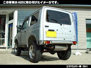 リアバンパー犀(テールランプ付)SJ30〜JA22ステンレス