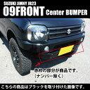 ジムニー バンパー エクステリア 09フロントセンターバンパー JB23 アピオ APIO