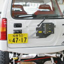 【10%offクーポン】ジムニー ライト エクステリア スペアタイヤ・一本背負い&ナンバー移動キット JB23 アピオ APIO 【3%OFF】