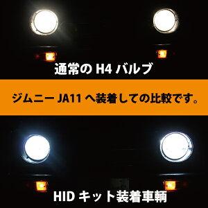 HIDキット【H4Hi&Low】6000K35W12V保証付