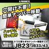 【6%OFFクーポン配布中】ジムニー ライト LED ナンバー灯 ドリル要らずのナンバー移動キットD HGナンバー灯 穴あけ不要タイプ