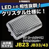ジムニー ライト リアルームランプ用 クリスタルカバー レンズカバー ルームレンズ JB23 JB33 JB43