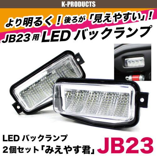 ジムニー ライト LED バックランプ みえやす君 2個セットJB23 K-...