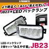 ジムニー ライト LED バックランプ みえやす君 2個セットJB23 K-PRODUCTSオリジナル