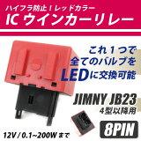 特価商品 ジムニー ライト ハイフラ防止 ICリレー ウインカーリレー JB23-4型以降用 レッド 低抵抗値対応