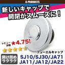 【6%offクーポン】ジムニー アクセサリ フューエル キャップ SJ10 SJ30 JA71 JA11 JA12 JA22