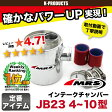 【K-PRO@100時間セール】 ジムニー 吸気 ターボ インテークチャンバー JB23 4~10型 MRS