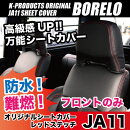 JA71/JA11専用シートカバーボレロ赤