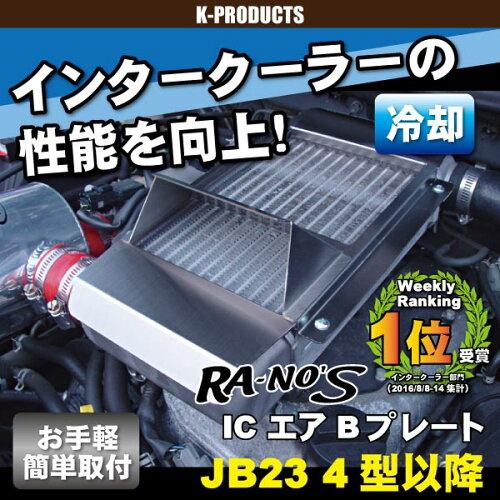 ジムニー 感熱 冷却 IC エアBプレート JB23 4型~10型 ラノーズ R...