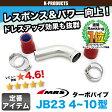 ジムニー 吸気 ターボ ターボパイプ JB23 4~10 型 MRS