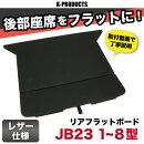 JB23/33/43用リアフラットボード【jimnyパーツ】