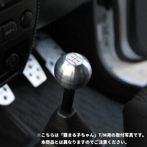 シフトノブ「まる子ちゃん」トランスミッション用アルマイト(レッド・ブルー)