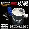 ジムニー 吸気 ターボ インテークチャンバー 疾風(HAYATE/ハヤテ) K-PRO限定ブラストロゴ入り&限定ブルーホース JB23 4~10型 MRS コラボ商品