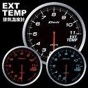 【6%offクーポン】ジムニー メーター 計器 Defi-Link Meter ADVANCE BF-排気温度計60φ デフィリンクメーター アドバンスビーエフ ホワイト レッド ブルー