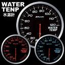 【6%offクーポン】ジムニー メーター 計器 Defi-Link Meter ADVANCE BF-水温計60φ デフィリンクメーター アドバンスビーエフ ホワイト レッド ブルー