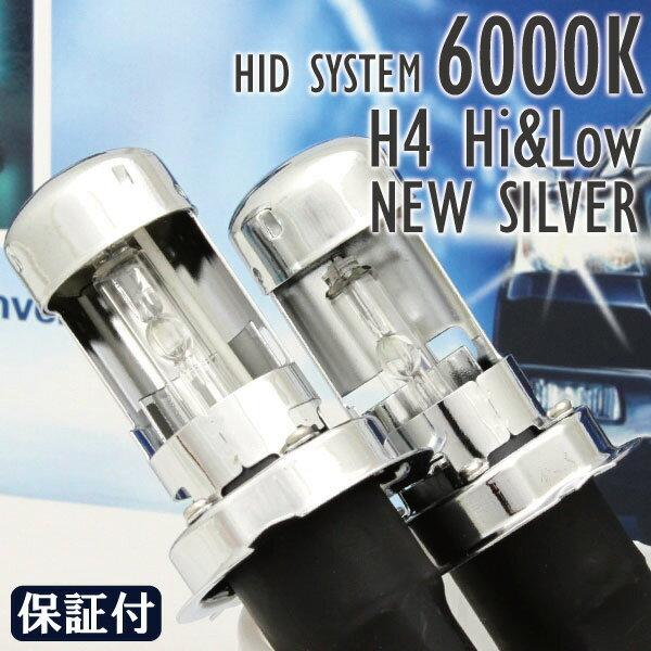 HID キット H4 Hi&Low 6000K 35W 12V 保証付