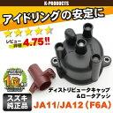 ジムニー 電装 ディストリビュータキャップ&ロータアッシ JA11/J...