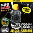【K-PRO@100時間セール】 ジムニー インテリア ドリンクホルダー 背もたれ有 JB23 5型以降用 スズキ純正部品