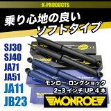 ジムニー インチアップ サスペンション モンロー ロングショック 2~3インチUP 4本 1台分 SJ30 SJ40 JA71 JA51 JA11 JB23
