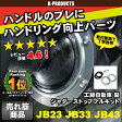 ジムニー サスペンション ジャダーストップフルキット JB23 JB33 JB43