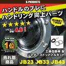 ジャダーストップフルキットJB23/JB33/JB43