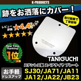 ジムニー エクステリア スペアタイヤプレート SJ30 JA11 JB23 タニグチ TANIGUCHI