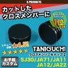 ジムニー エクステリア クロスメンバーキャップ2 2個セット SJ30~JA22 タニグチ TANIGUCHI