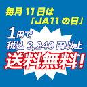 ジムニー キャンペーン JA11(SJ30 JA71 JA12 JA22 も可)をお持ちの方は1円で税込3.240円以上送料無料!※一部対象外商品有 11の日