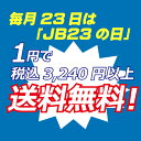 ジムニー キャンペーン JB23 をお持ちの方は1円で税込3.240円以上送料無料!※一部対象外商品有 23の日