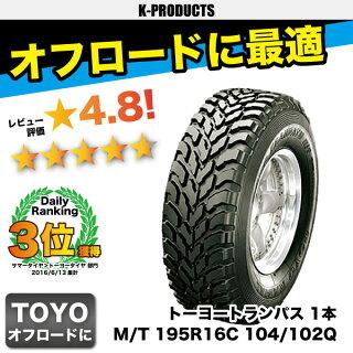【予約】ジムニー タイヤ トーヨートランパス TRANPATH M/T 195R16C 104/102Q 1本