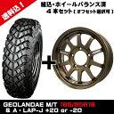 ジムニー タイヤ アルミ ヨコハマジオランダーM/T+185/85R16&A・LAP-J RAYS 4本セット レイズ RAYS