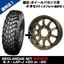 ジムニー タイヤ アルミ ヨコハマジオランダーM/T+650R16&A・LAP-J RAYS 4本セット レイズ RAYS