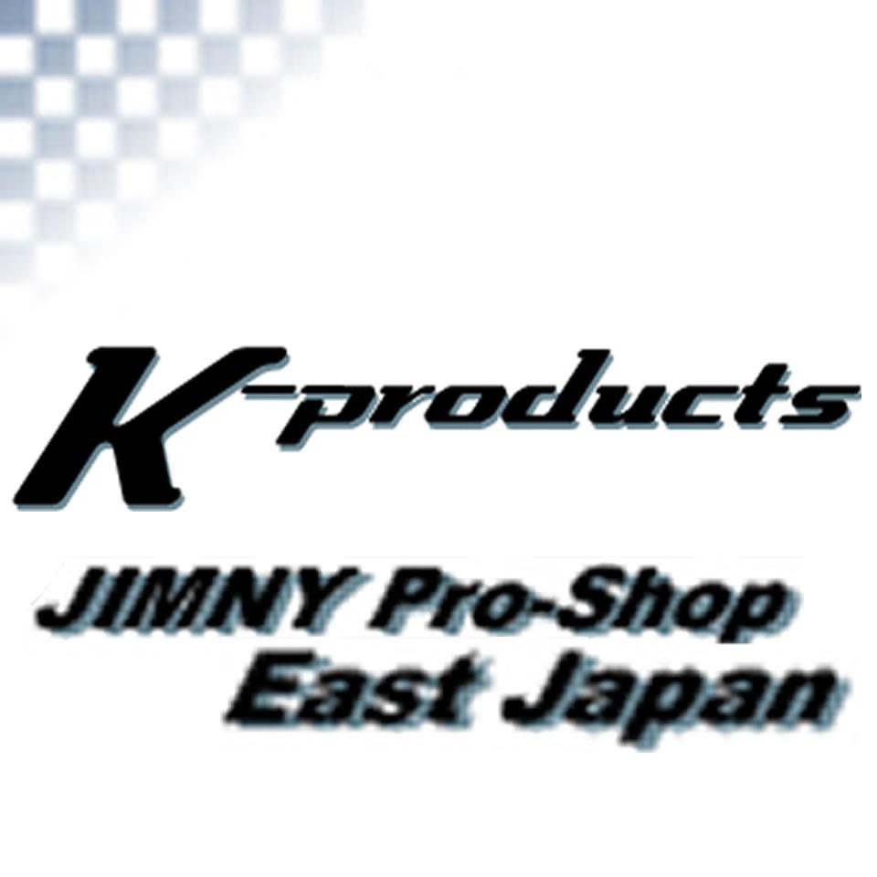 ジムニー専門店 Kプロダクツ