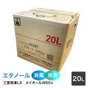 エタール75 5L エタノール製剤 食品添加物