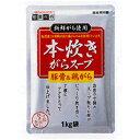 AJINOMOTO 味の素 本炊きがらス−プ豚骨&鶏がら 1kg×10袋