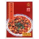 YOUKI(ユウキ食品)  四川マーボーソース/辛口・花椒粉付 50g×2×20個