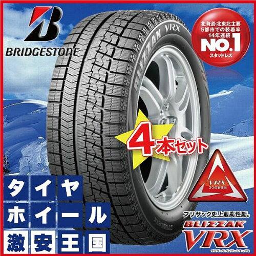 ブリヂストン ブリザック VRX 155/65R14 75Q 155/65-14 軽自動車用14イ...