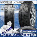 【2本以上送料無料】2017年製 ミシュラン エックスアイス X-ICE XI3 225/45R18 95H XL 新品 スタッドレスタイヤ 単品