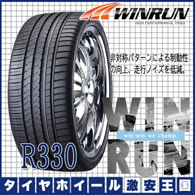 ウィンランR330