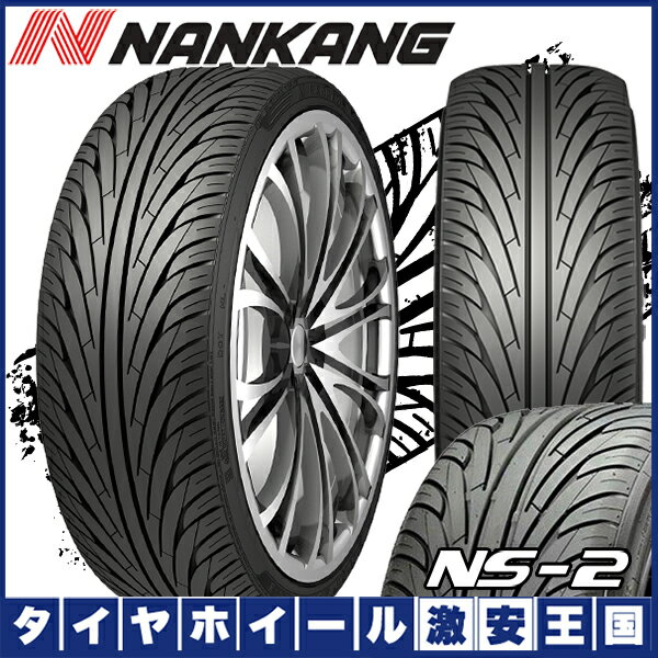 165/40R17 NANKANG ナンカン NS2 クリフクライム TC02 ブラックポリッシュ 5.5J-17インチ 軽自動車用 サマータイヤ ホイール4本セット