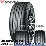 ヨコハマ アドバン デシベル V552 YOKOHAMA ADVAN dB 235/50R17 96V 17インチ サマータイヤ 2本以上送料無料